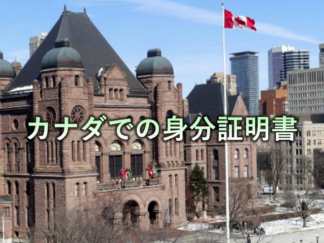 カナダでの身分証明書
