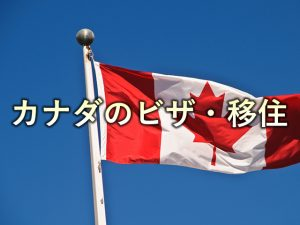 カナダのビザ・移住