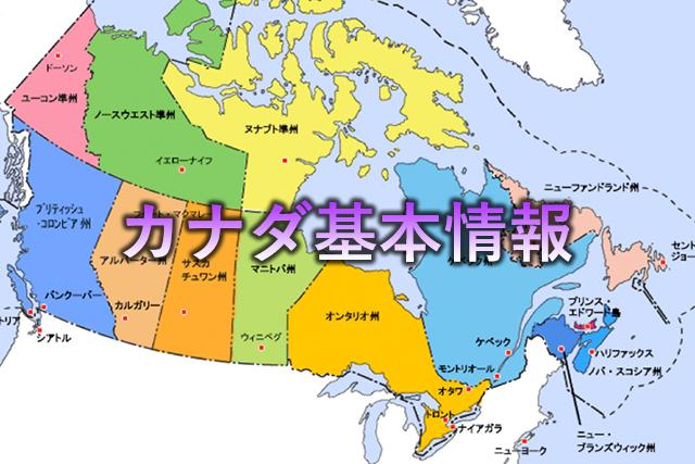 カナダ基本情報