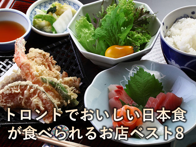 トロントでおいしい日本食が食べられるお店ベスト8