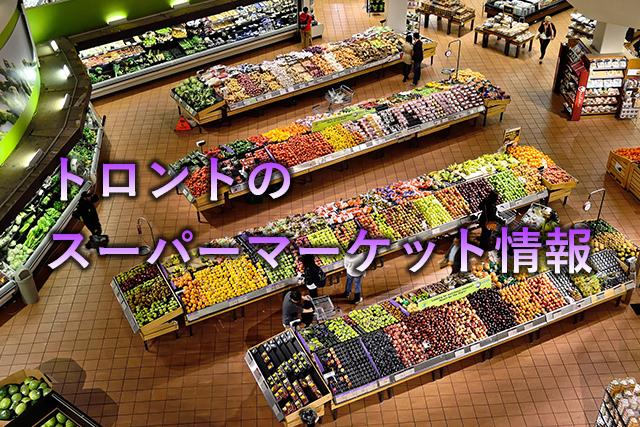 トロントのスーパーマーケット情報
