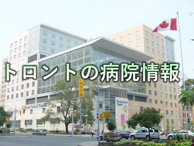 トロントの病院情報