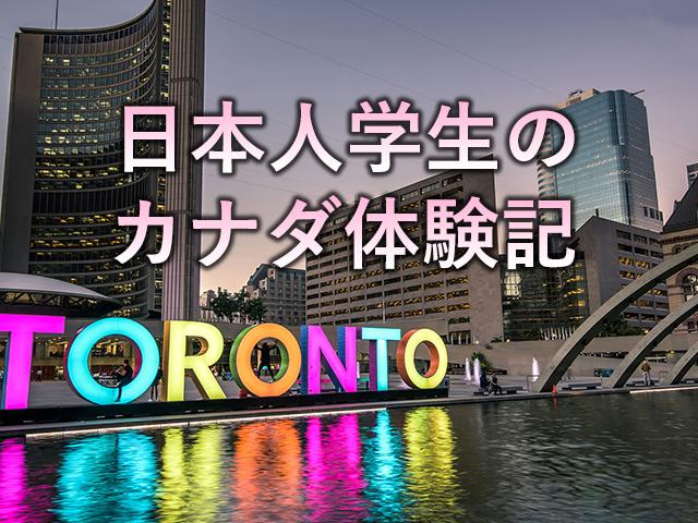 日本人学生のカナダ体験記