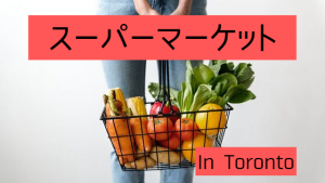grocery stores in toronto
