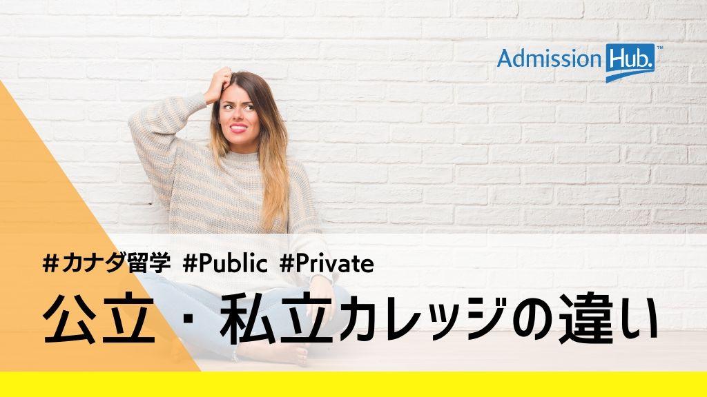 公立・私立カレッジの違い