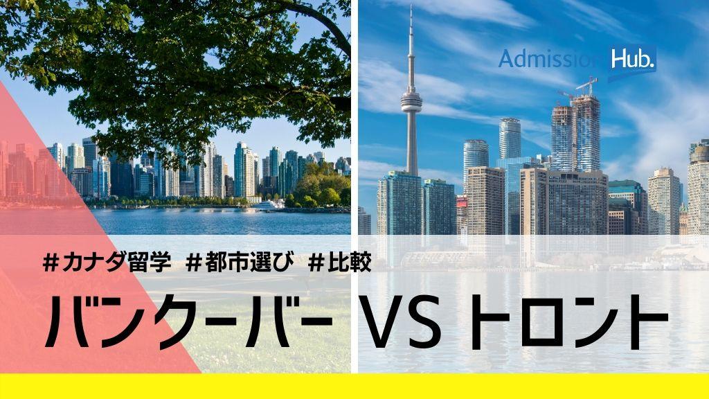 Vancouver and Toronto